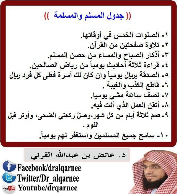 جدول المسلم والمسلمة http://t.co/bGEHSapTJr