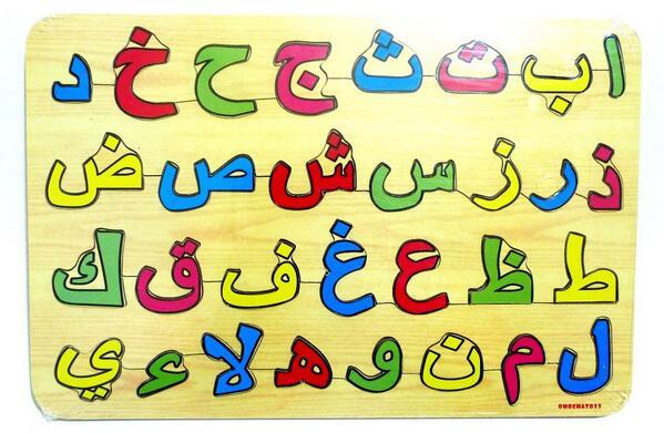 Huruf Arab Atau Hijaiyah Yang Bermakna Cinta Keluarga - AnekaNews.net