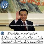 Prime Minister of china will visit Pakistan tomorrow to meet Mian Nawaz Sharif . http://t.co/PdyJ5fkSwr