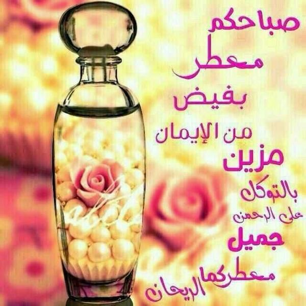 صباح الحب 2018 رسائل و صور صباح الحب حبيبي صباح الخير