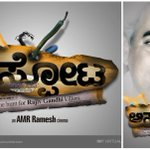#Aaspota #AmrRamesh Next Project How was the Title Guys Any Cmnt... http://t.co/3opmO5LPMB