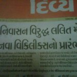 RT @imTejasBarot: It was on yesterday's NewsPaper, Below the the pic of 2nd Jun 2013 @LalitKModi