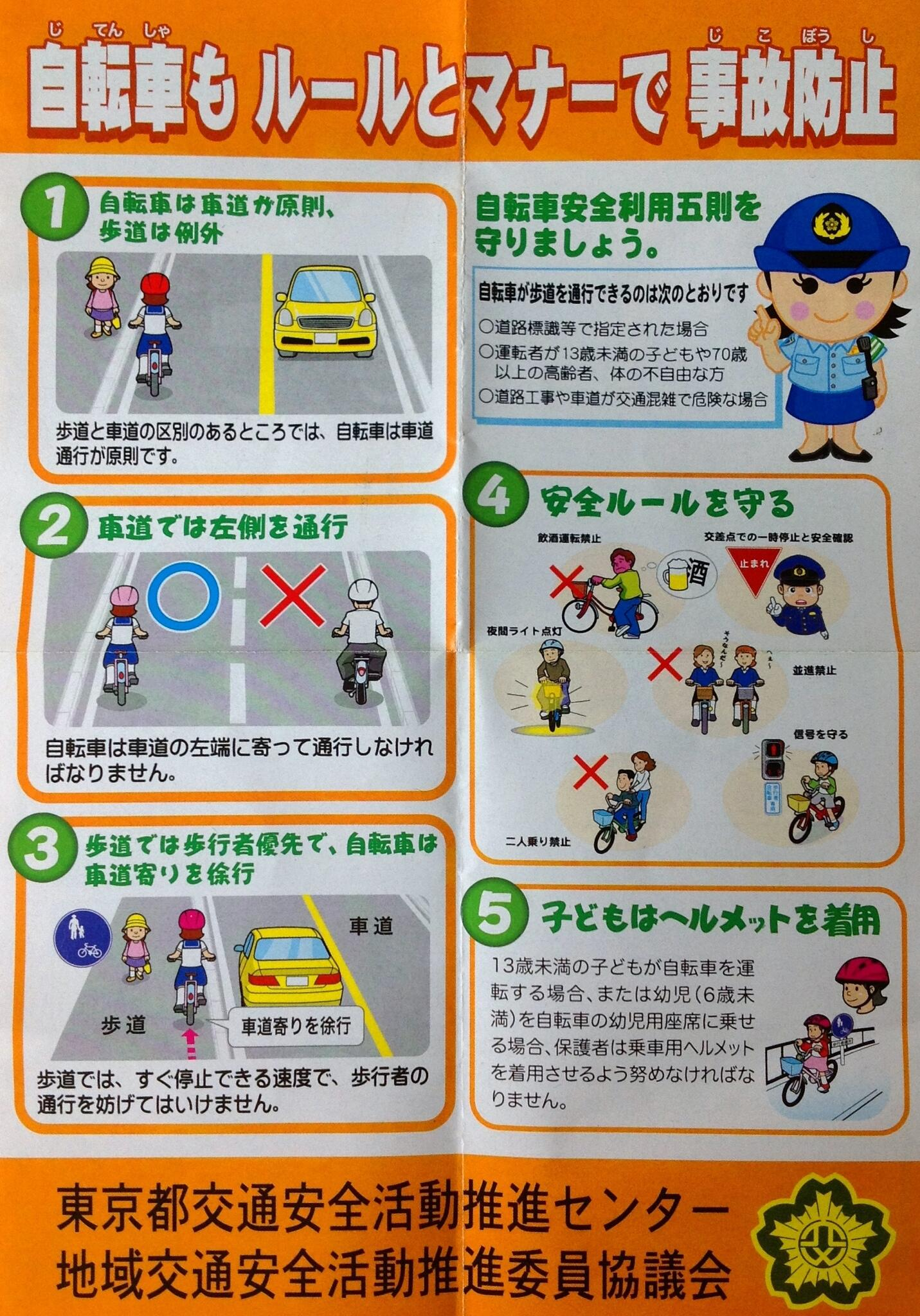 RT @tokyobybike: Bicycle safety leaflet handed out to cyclists in Tokyo yesterday (front) http://t.co/cEV50IrB1y
