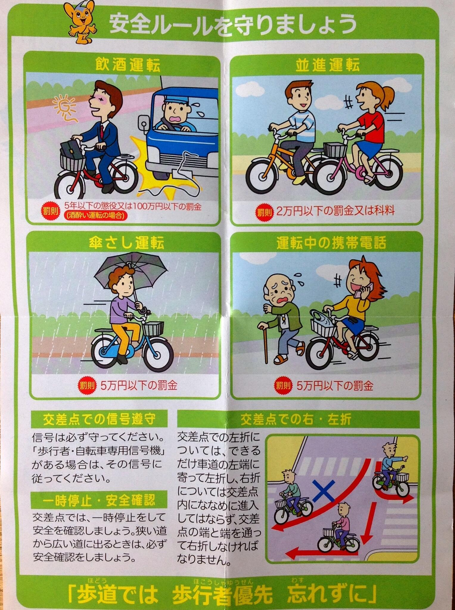 RT @tokyobybike: Bicycle safety leaflet handed out to cyclists in Tokyo yesterday (back) http://t.co/e0SP3SqISE