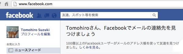 急成長しているFacebookのユーザーが世界の人口を超えました。 http://t.co/HKO7yw4GEx