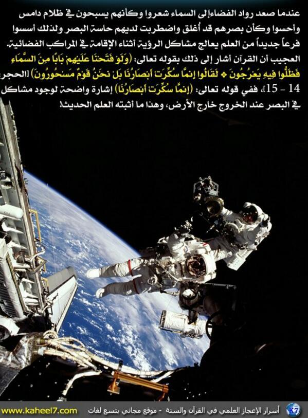 من أسرار اﻹعجاز العلمي في القرآن والسنة .الرؤية في الفضاء الخارجي .سبحان الله العظيم. http://t.co/AXz7uF71oP