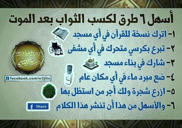 هاشتاق السعودية (@HashKSA): الأكثر انتشاراً: أسهل ٦ طرق لكسب الثواب حتى بعد الموت . | #السعودية #غرد_بمعلومة http://t.co/hat6TWh1jW