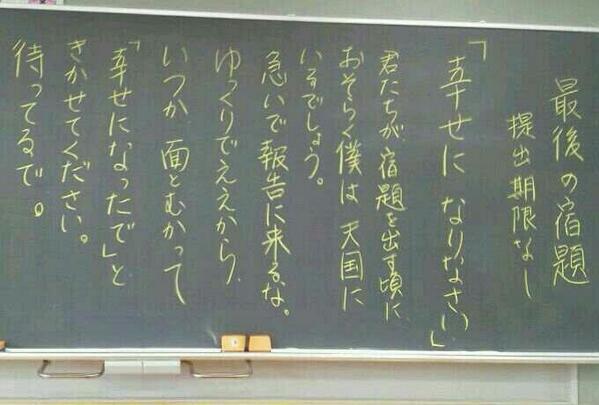 【画像】 病死した教師が生徒に残した最後の宿題が話題に