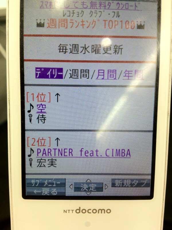 【速報】7月3日発売「侍」のデビューアルバム『SAMURAI LAND』のリード楽曲『空』が「レコチョク クラブ・フル」にて、初登場の6/12から1週間、見事に1位を守り抜き、週間チャートでも1位を頂きました!ありがとうございます! http://t.co/a1RHO0ExUv