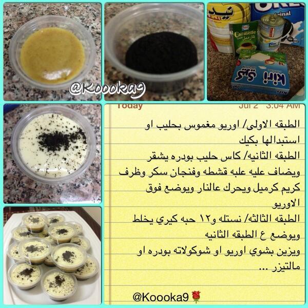 طبخات koooka9 (@KoOoKa9): @afnanetoo حلا الاوريو http://t.co/Q9uPuxWeYs