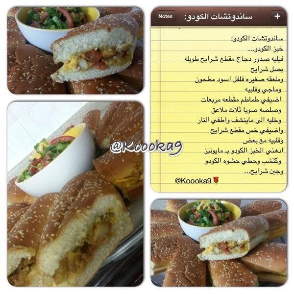 طبخات koooka9 (@KoOoKa9):  @afnanetoo ساندوتشات الكودو http://t.co/Xw9TLsnFja