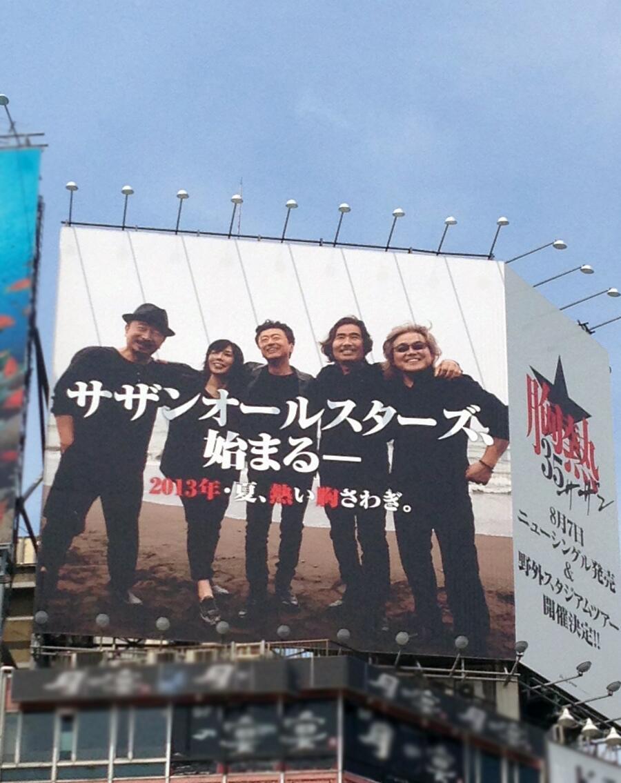 """今日も東京は暑いです!みなさん、熱中症にはお気をつけ下さいね。そんな暑い暑い渋谷を、さらに熱くしている""""胸熱""""な看板はこちら!! http://t.co/bJZwSgJe1r"""