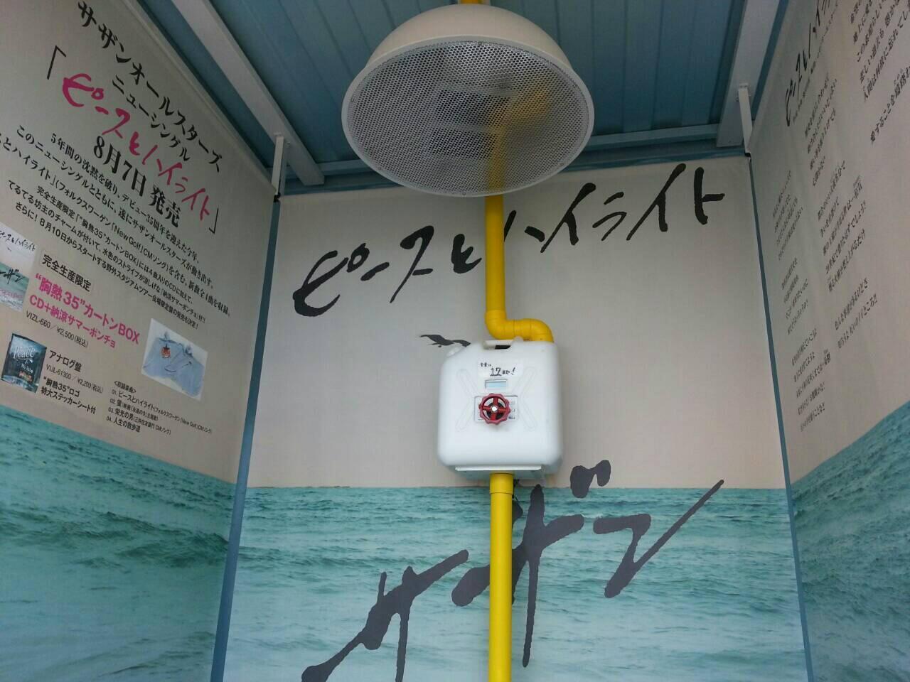 """「サザンビーチちがさき」にてオープンしている""""サザン胸熱 BEACH SHOP""""に本日から「ミュージックシャワーブース」が新たにオープンいたしました!!! シャワー型のスピーカーから楽曲が降り注ぐ試聴ブースです♪ http://t.co/vogJPr2nx9"""