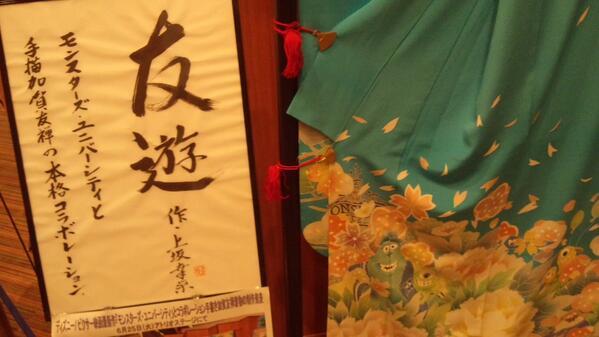 モンスターユニバーシティの友禅ヽ(´▽`)/ 飾ってあるのはここだけかな・・・?  マイクとサリーが着物にいるよ! http://t.co/2i32H4cXSy