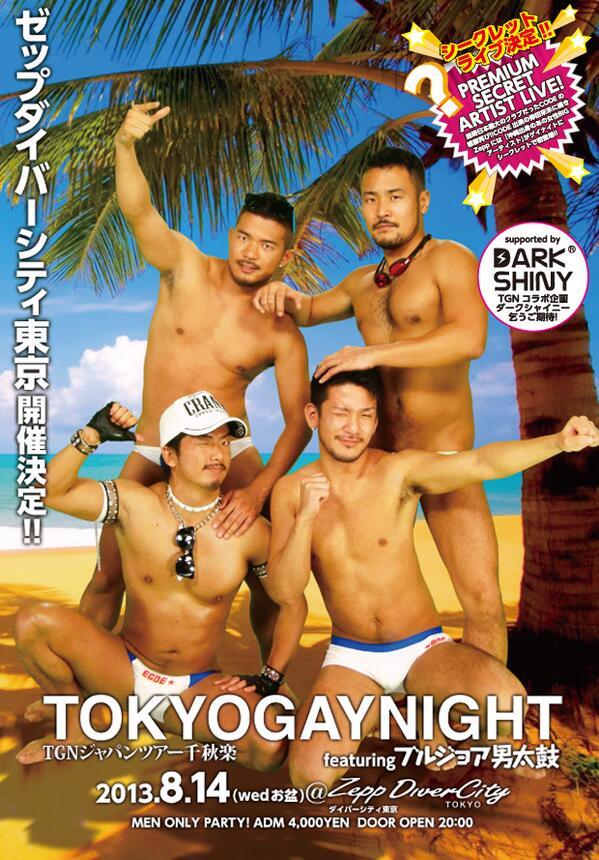 隆-TAKA- (@TAKA_SAB): 来週水曜日!8月14日はTGN @ Zeppダイバーシティにて開催!! スペシャルライブにはなんと!今最も激アツなユニバーサル言語なあの沖縄出身女性グループが登場!!悩むのやめて遊びに来るべき! DOOR OPEN 20:00- http://t.co/hH9vJOWco3
