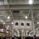 2013.8.30 コストコ中部空港倉庫店オープン@愛知県常滑市