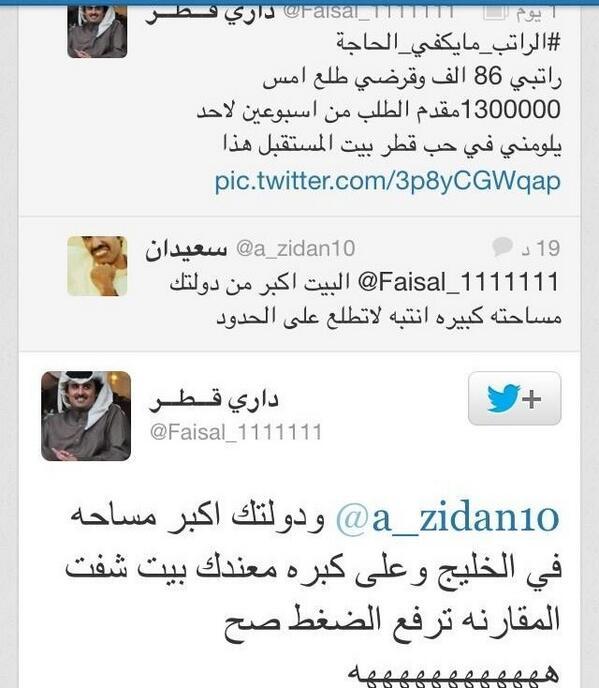 بنت الأكابر (@ReeemalRashed): في الجبهة ، الشكوى على الله   #الراتب_مايكفي_الحاجة صراحه تستاهلون مايجيكم فشلتونا عندهم  - http://t.co/aSmXLGWNBB