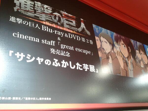 『蒸かした芋』展です!タワレコ渋谷店3Fに丁度頃合いの場所があったので!つい!#進撃の巨人