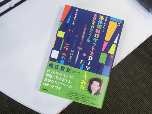 見本が上がってきました! 帯の言葉は堀江貴文さんです。『宇宙へ行きたくて液体燃料ロケットをDIYしてみた 実録なつのロケット団』あさりよしとお著(8月28日発売/四六判/224ページ/定価1365円)@takapon_jp http://t.co/74vo2zQQoW