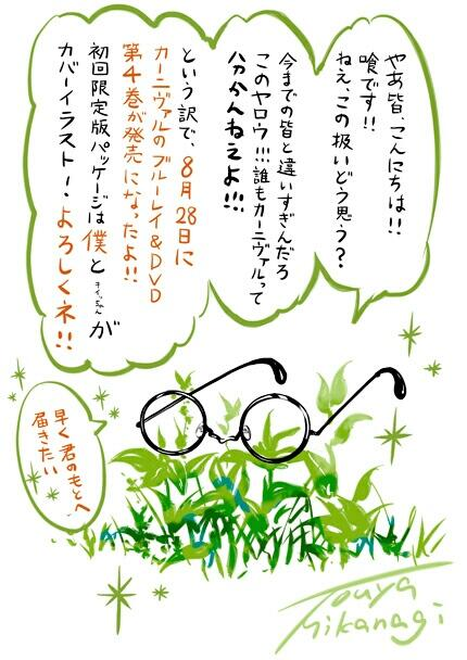【カーニヴァル BD&DVD第4巻本日発売!!】初回版のカバーを飾る喰(?)からメッセージが届きました♪4巻には映像特典
