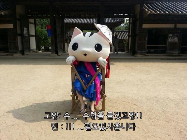 어제 민속촌 일일 노비(?)로 일한 고양이 .. 수청콜은 거부하겠나이다. #셀프주리 http://t.co/q7E58IgFPD