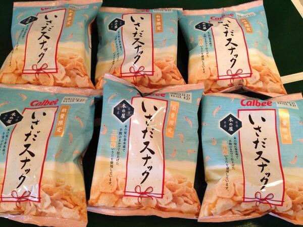 """北九州に関係ある皆さん、さばの湯に行きましょう。私は19日に行きますよ! @yasunarisuda: 木の屋石巻水産さんと カルビーのコラボ商品 いさだスナック 今日から 北九州ちゃん祭りと いさだスナックちゃん祭り 同時開催  http://t.co/bD3vKNQk8s"""""""