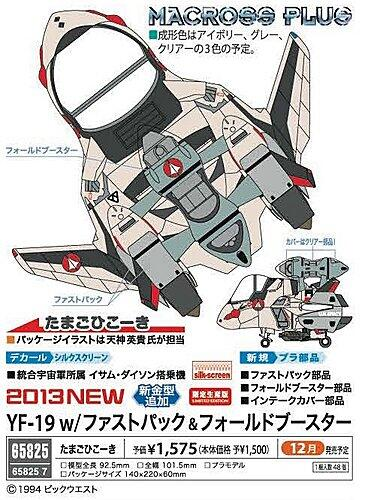 """Hasegawa """"Egg Plane"""" MACROSS PLUS YF-19 with Fast Pack and Fold Booster - Diciembre 2013 - 1500Yen http://t.co/e37BZ2gGhz"""