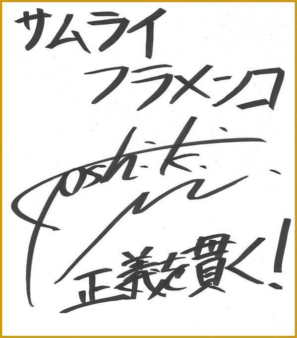 主人公・羽佐間正義役、増田俊樹さんからサイン色紙が届きました!ご覧くださいまし~^^コメントもイケメンな増田さんです^^