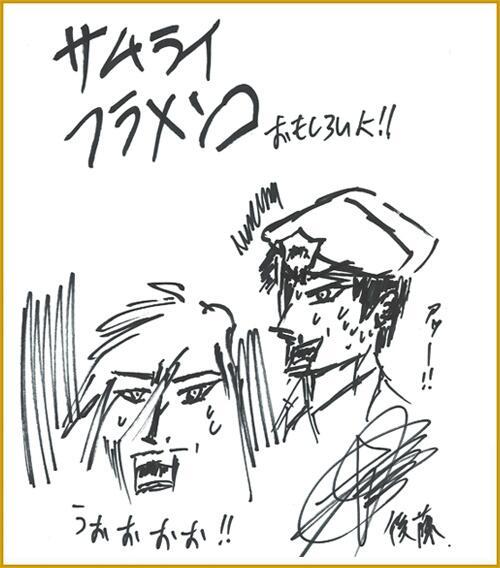 後藤英徳役・杉田智和さんのサイン色紙です!独創的なイラスト付き!これからの色紙は後日サイト上でプレゼントします!お見逃し