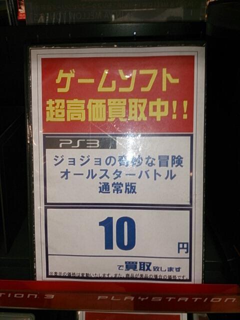 """【PS3】 「ジョジョ ASB」がとうとう""""硬貨""""買取価格10円に!"""