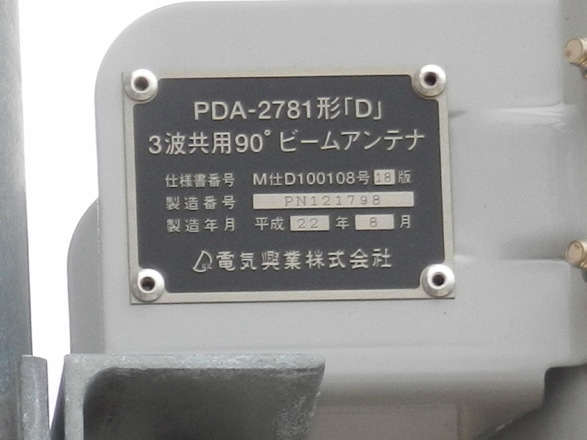 ドコモのPDA-2781形「D」 3波共用90°ビームアンテナ  電気興業製 http://t.co/VeyYPyELD9