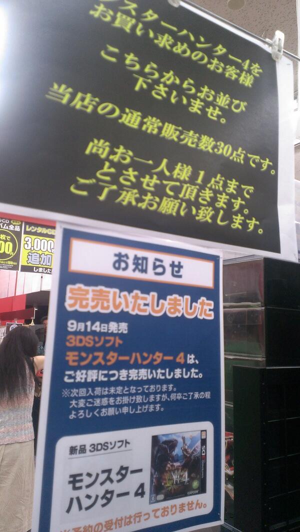 ゲオ、発売開始前に店頭分売り切れた。 http://t.co/GZKtedqhXw