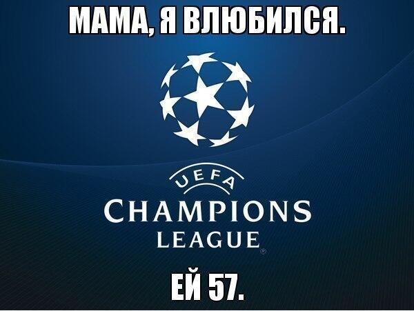 футбол 2013