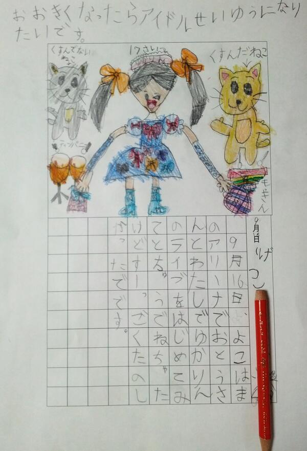 昨日ゆかりんライブに行った娘が絵日記を書いてた!くすんだとくすんでないのは逆だけど、楽しそうな様子が伝わります(*'ω' *) #yukarin  http://t.co/jNLZWPwHtp