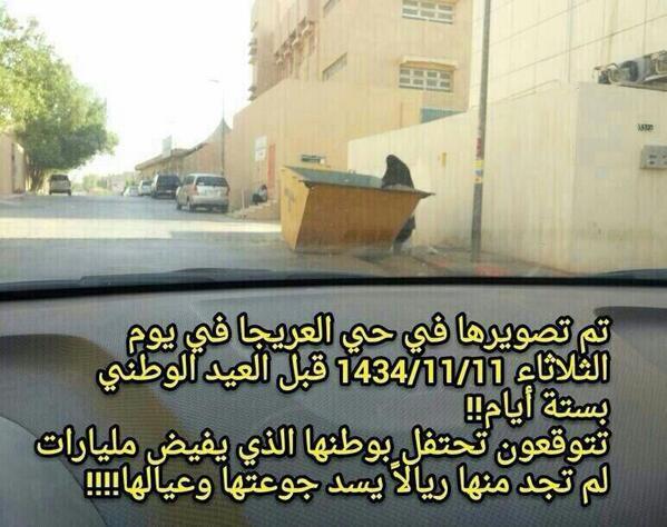 بنت الأكابر (@ReeemalRashed): ماذا تفعل هذه المرأة قبل الإحتفال ب #اليوم_الوطني !! #الراتب_مايكفي_الحاجة  #وش_بتسوي_ب_اليوم_الوطني http://t.co/tgL0sw00sO