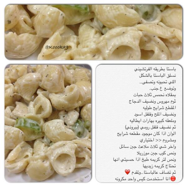 طبخات koooka9 (@KoOoKa9): @afnanetoo باستا بطريقه الفوتشيني http://t.co/LTAXuaWJyO