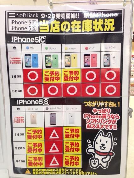 【悲報】iPhone5S、5Cの在庫が余りまくっているらしい