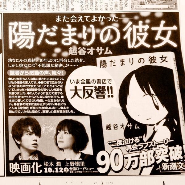さっそく最新の部数で、今日の朝日新聞に広告が出ました! わーい(^o^)/ http://t.co/mUsXJTBO0w