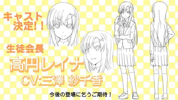すみません。画像忘れました。もう一度。11話で登場する生徒会長・高円レイナはCV:三澤紗千香さんでございます!(なら)#