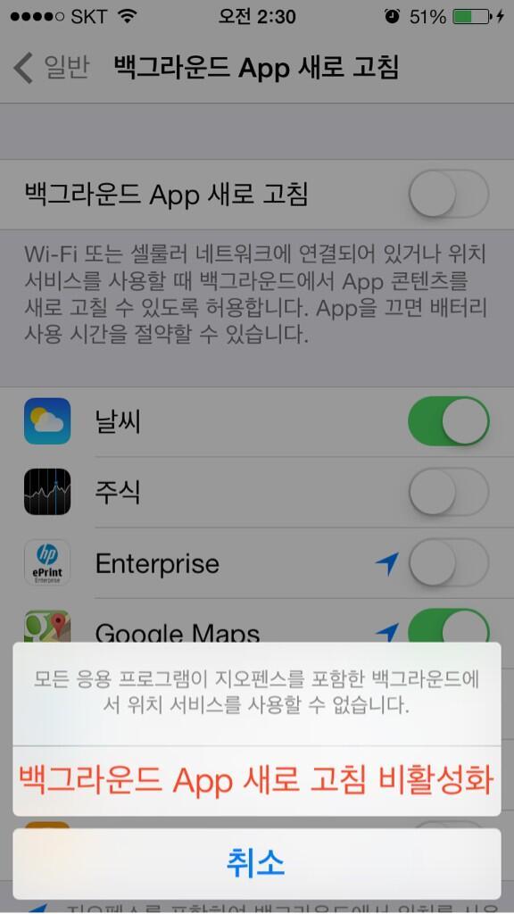 iOS7배터리가 빨리소모될때는 ..일반>백그라운드 App새로고침에서 비활성화! http://t.co/o8trGs83Cz