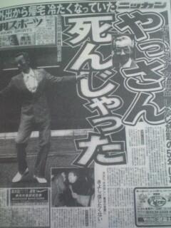 それではここで17年前に横山やすし師匠が亡くなったときの日刊スポーツの一面をどうぞ http://t.co/7Ws70sSlVr
