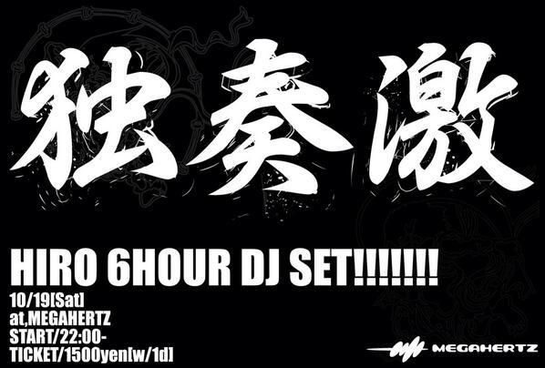 @hi1ro2: 10/19(土) ~独奏激~ HIRO 6HOUR DJ SET!!!!!!! @MEGAHERTZ START/22:00- TICKET/1,500yen[w/1d] http://t.co/JkJOZEhlVl