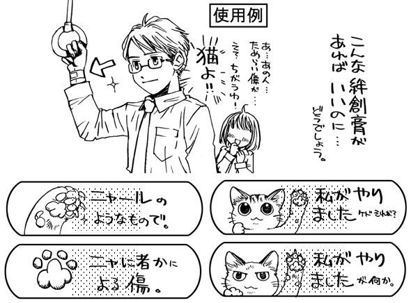 """商品化できました! ⇒(http://t.co/fg8QSIObOD)""""@yamano_rinrin:いつも猫部さんの商品を楽しみにしています!以前このような絆創膏を考えてみたのですが、いかがでしょうか。 https://t.co/iVEYaSgL3G"""""""