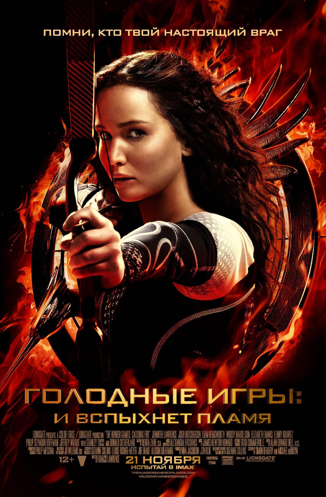 """""""Помни, кто твой настоящий враг"""", — сообщает нам новый российский постер фильма """"Голодные игры: И вспыхнет пламя"""" http://t.co/PPNob5R7Wk"""