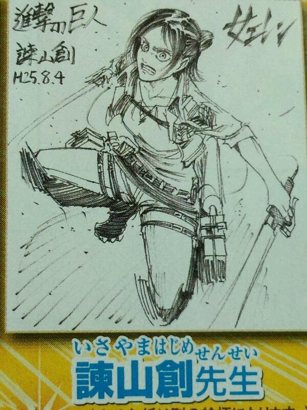 「進撃の巨人」作者諌山創先生が描いた「女エレン」です!