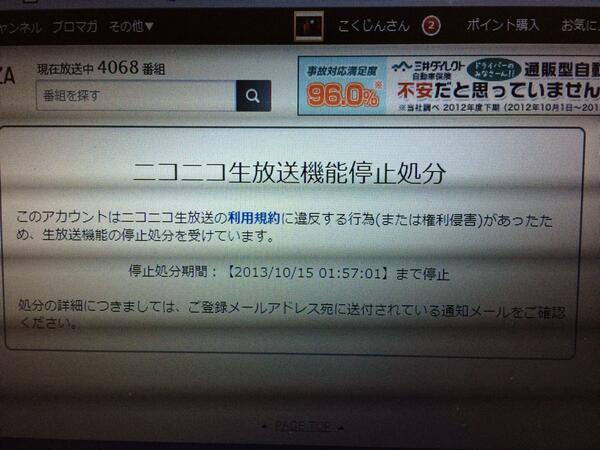 こくじん (@kokujind): ニコ生Ban喰らった。やすきの放送荒らせって言ったやつだと思う。……冗談やん。。 http://t.co/pORMQCxIAO