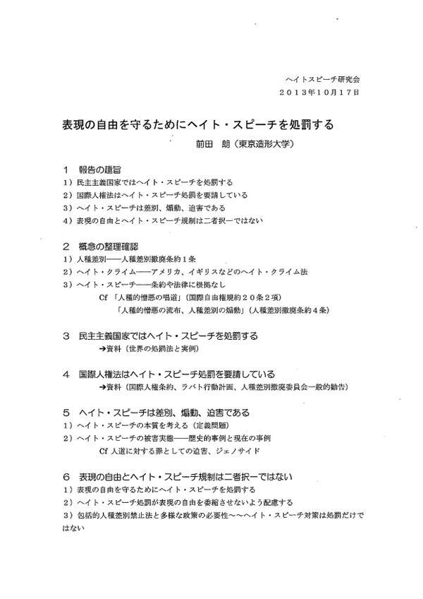 【統一日報】民主党・有田芳生議員「来年に人種差別禁止法を提出し、在特会らの在日韓国人への嫌韓デモ等をなくす」★2[12/04]YouTube動画>4本 ニコニコ動画>5本 ->画像>60枚