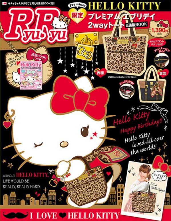 【RyuRyu】 キティちゃんの誕生日である本日、 RyuRyuとのコラボ商品が 販売スタートしました! プレミアムエブリデイ 2Wayトート&通販BOOK ⇒http://t.co/ZRoQD0vWlU ぜひチェックしてくださいね♪ http://t.co/gHI07bvtev