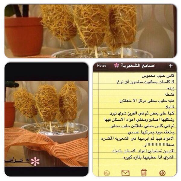 5'oOo5'a☺ (@KoOoKa9): @afnanetoo اصابع الشعيريه http://t.co/drUN40soAz