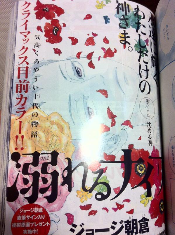 沈める神!!! http://t.co/IIOoirTsfG
